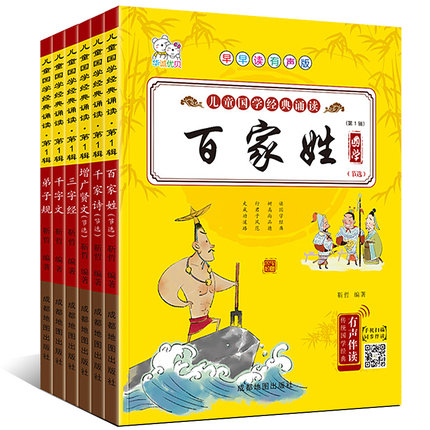 6 Book/set Chinese Classics Reading Book With Pinyin Disciple Gui The Book Of Family Names Thousand-Character Classic