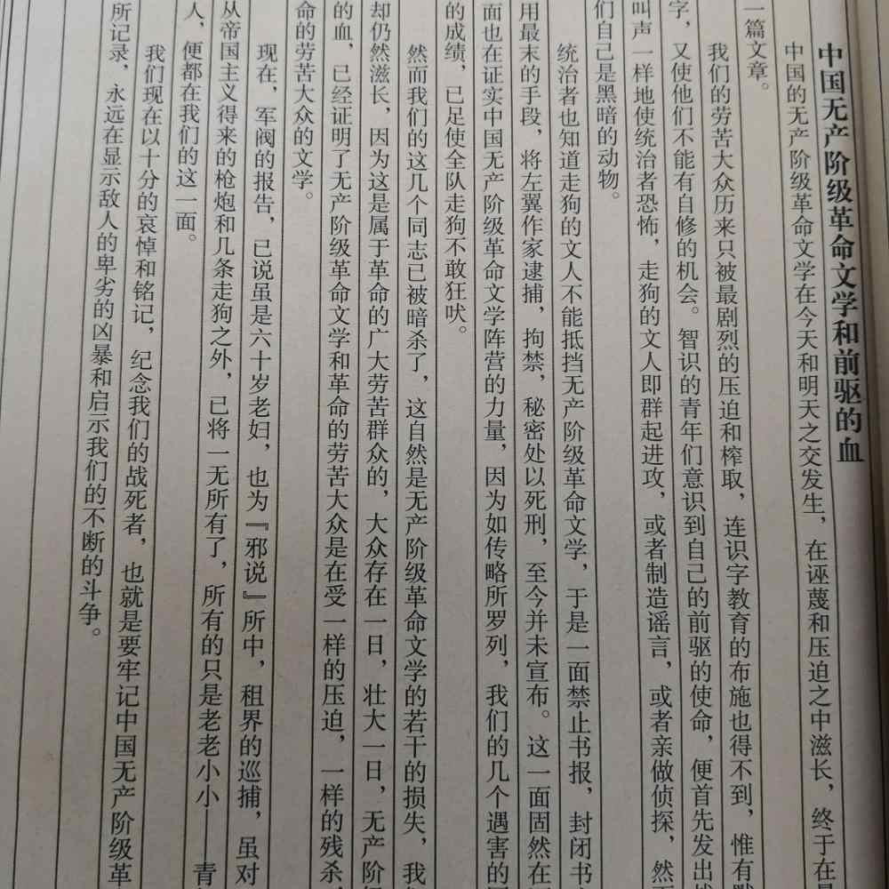 จีนมือวาดอัลบั้ม, thread Bound book หนังสือโบราณของ Lu Xun Complete Works of วรรณกรรมคลาสสิกชุด 4