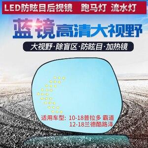 SmRKE 2 шт. для Toyota Prado Toyota Land Cruiser боковое зеркало для двери голубое стекло со светодиодными поворотниками светильник с подогревом