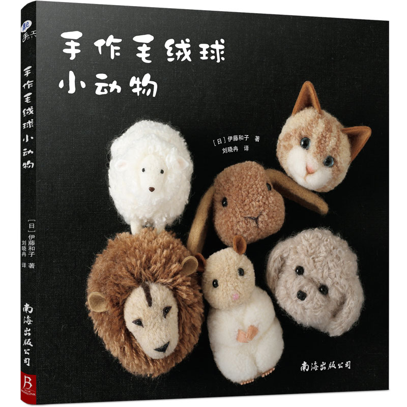 New Handmade Weaving Cute Plush Animal Learn Crochet From Scratch Easy To Learning Crochet Tutorial Book  For Adult
