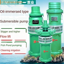 Oil-immersed three-phase submersible pump agricultural irrigation high-lift large-flow pumping pump 380V qy oil immersed submersible pump 380v agricultural irrigation high lift large flow deep well three phase pump
