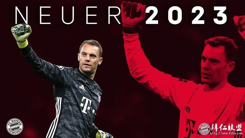 官宣:拜仁与诺伊尔续约至2023年1