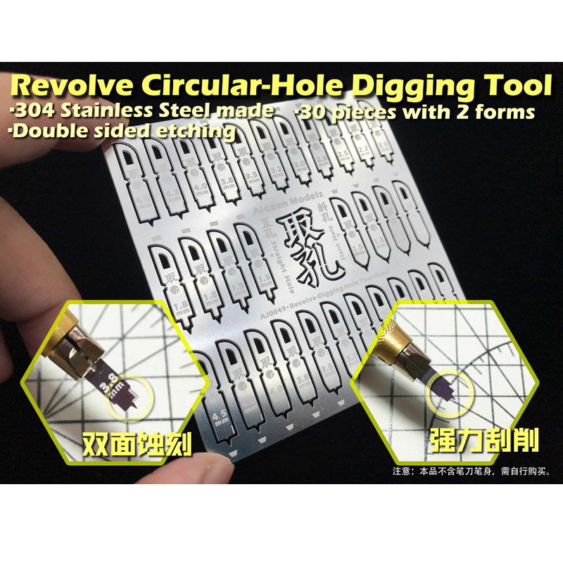 Gundam Models Detail Upgrade Revolve Circular-hole Digging Tool Models Hobby Transform Accessory