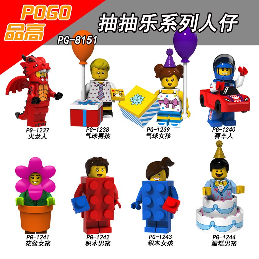 POGO Pg8151 Chouchoule Series Doll Toy Children'S Educational Toy Building Blocks Bag Pg1237-1244