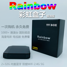 Rainbow TV BOX Free IPTV 1000+ live channels 6K ULTRA HD Android Smart free IPTV of Chinese Korea Japan India HK Taiwan Singapor