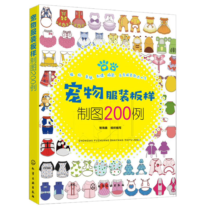 200 Cases of Pet Clothing Pattern Drawing Book Dog Cat Costume Design Books DIY Making Dog Clothes Tutorial Books image