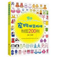 200 caixas de roupas para animais de estimação padrão desenho livro cão gato traje design livros diy fazendo roupas para cães livros tutoriais