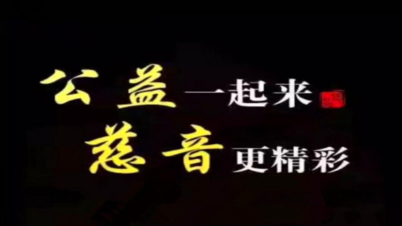 慈音短视频商业模式介绍(图文)+(视频)