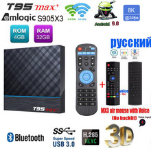 T95 max plus s905x3 smart tv caixa android9.0 amlogic 4g ram 64g rom 5g wifi duplo bt4.0 usb 3.0 hdr 3d 8k opcional g30 rato do ar