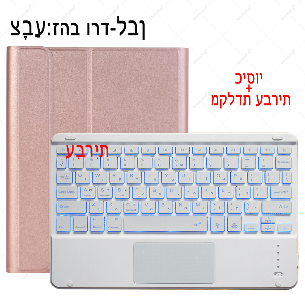 Hebrew Keyboard Standard Color For iPad 7th 8th Generation 10 2 2019 A2200 A2198 A2232 Case with Backlit Touchpad Keyboard