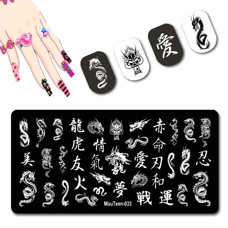 Новое поступление китайские штампы для дизайна ногтей Дракон традиционная культура штамп пластина с китайскими иероглифами для ногтей шаб...