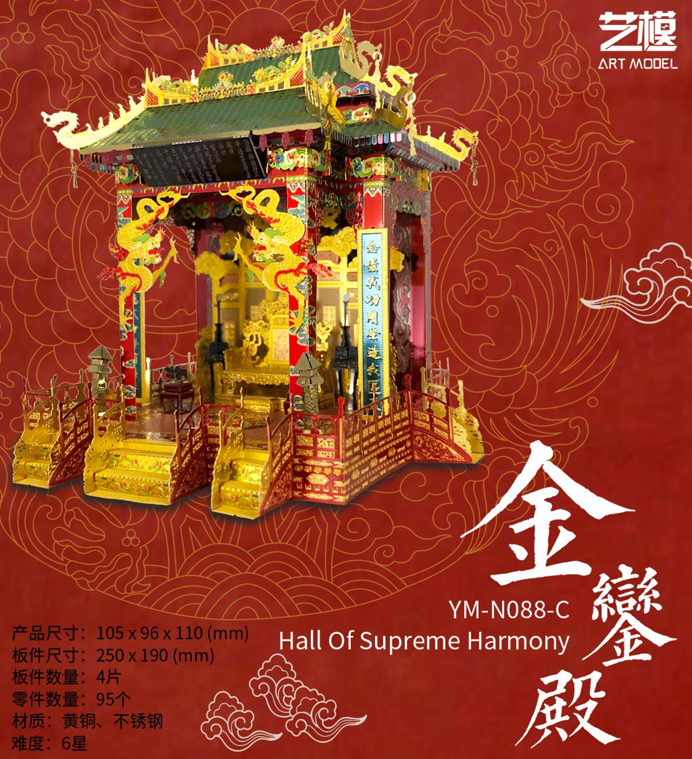 MU 3D Metal Puzzle Chinese building Hall Of Supreme Harmony model kits DIY 3D Assemble Jigsaw Toys LED light GIFT For children