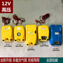 GP - 80 authentic LCD high-pressure on-board Marine dc 12 v electric inflator pump pump speedboats on the fishing boat