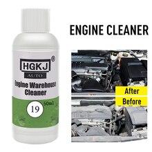 HGKJ-19 очиститель моторного отсека удаляет тяжелое масло комплект для чистки автомобилей для обеззараживания Запчасти для автомобильного двигателя Уход