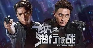 飞虎之雷霆极战港版粤语