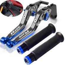لياماها YZF R125 YZF R125 جميع سنوات YZF R 125 2008 2014 2012 2011 2010 2009 دراجة نارية الفرامل عتلات الفاصل المقود القبضات