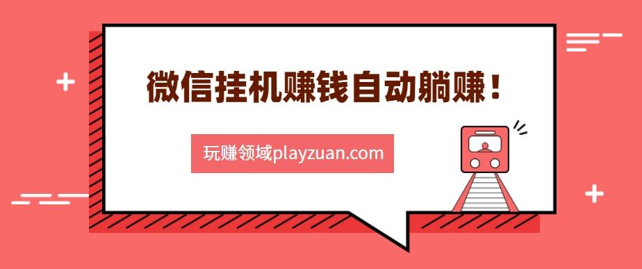 微信挂机app提示不活跃怎么办?_玩赚领域www.playzuan.com