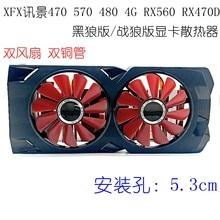 Original für XFX RX470 RX570 RX480 RX560 RX470D Graphics Grafikkarte Kühler Verwendet
