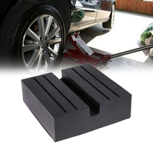 Универсальный автомобильный резиновый квадратный каркас с прорезью Напольный домкрат защитная накладка адаптер инструмент для ремонта ав...