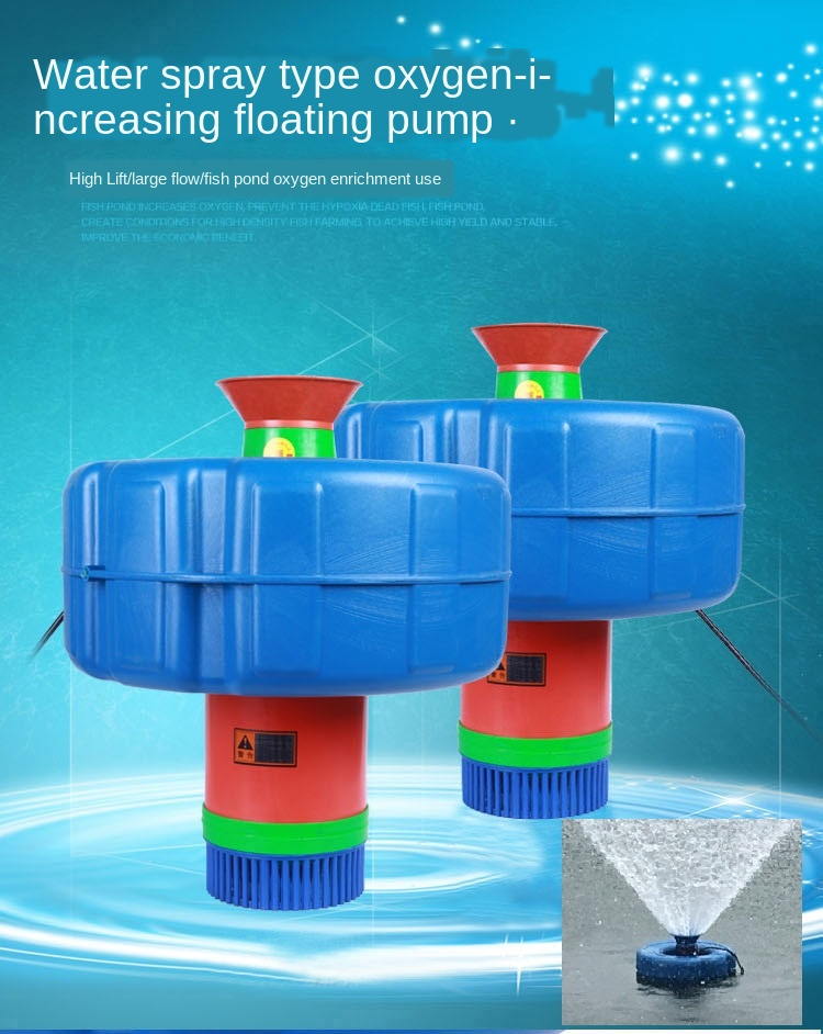 Aquaculture Pond Oxygen Pump Aerator Large Aquarium Tank Water Spray Aerator Floating Water Pump For Aerator Drainage