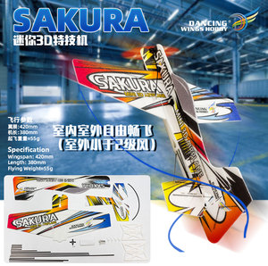Image 2 - ミニ RC 飛行機 3D 曲技飛行航空機 EPP/Pp 発泡グライダーおもちゃの飛行機全幅 451 ミリメートル DIY モデル飛行機組立キット