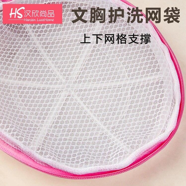 Clothing Bag Underwear Nursing Care Net Pocket Wash Bra Machine Wash with Wash Lichen Net Pocket Double Layer Thick|Vegetable Washers| |  - title=
