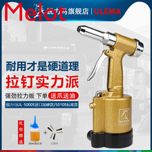 цена на Ruilima pneumatic nail gun rivet gun aluminum nail core rivet grab industrial hydraulic three-jaw willow machine nail