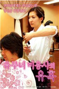 有夫之妇美容师的诱惑[HD高清]