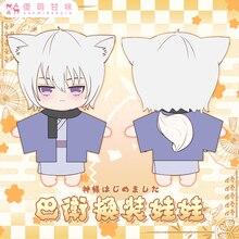 Pillow Kamisama Anime Cute Cushion Plush Stuffed Cosplay Cartoon 20cm Doll Toys Change-Clothes