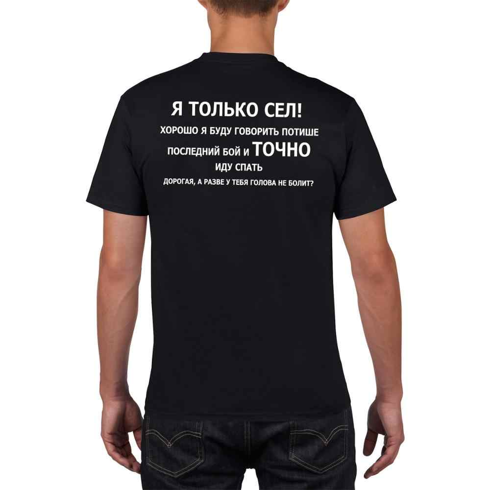 Mannen 100% Katoen T Shirts Grappige Russische Taal Tekst Print Fashion Game Tshirt Unisex Korte Mouw Spoof T-shirts Gamer 'S Tees