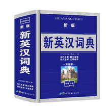 Hot Sale Universal Chinese Books English Learning Study Dictionary English-Chinese for Primary School Students Stationery(China)