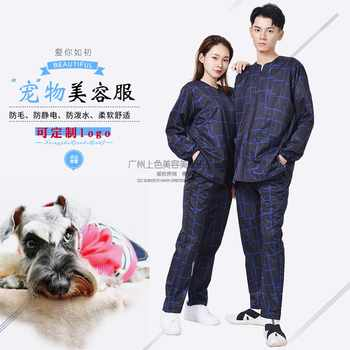 New pet shop cosmetto suit personalized stripe anti-wool anti-splash water can be printed logo cosmetto - DISCOUNT ITEM  15 OFF All Category