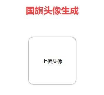 微信國旗頭像在線生成 兩款生成器源碼下載圖片 第2張