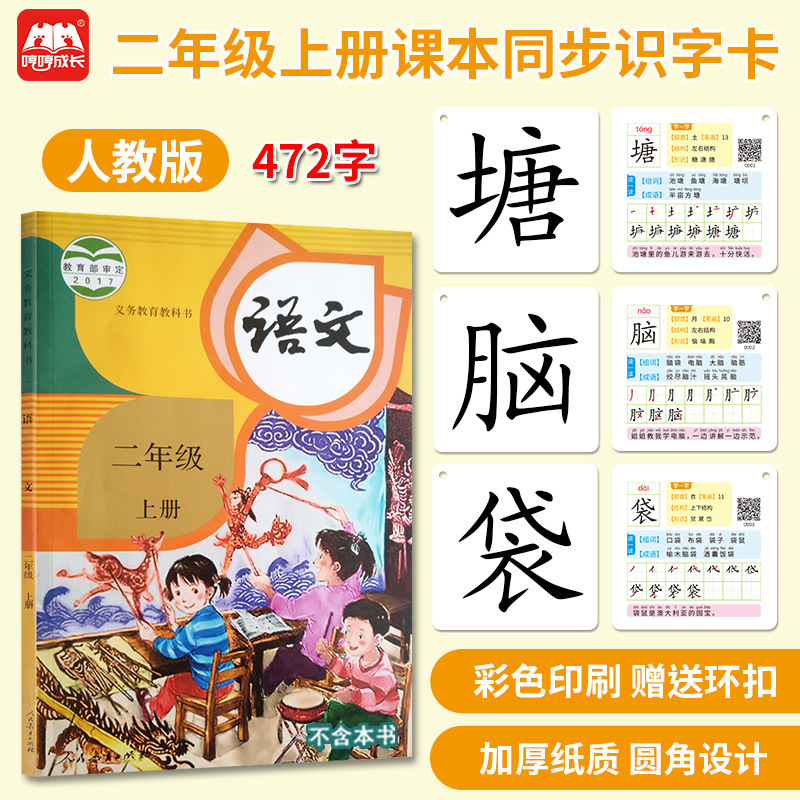 Second Grade New Word Card Chinese 2019 Pep Primary School Full Set Department Make Up Words Flashcards Literacy Card