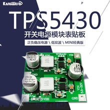 TPS5430 Switching Power Supply Module Positive and Negative 5V12V15V Regulated Power Supply Classic Surface Mounting Board lt1963a lt3015 positive and negative voltage dc dc precision low noise linear regulated power supply for preamp dac