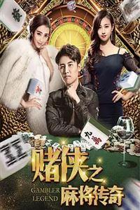 赌侠之麻将传奇[1080p]