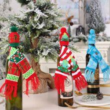 Вязанный уродливый свитер, Рождественская Крышка для бутылки вина, набор, шарф и шапка для рождества, праздничный обеденный стол, Декор, подарочная упаковка