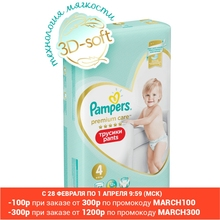 Трусики Pampers Premium Care 9-15 кг, размер 4, 58 шт.