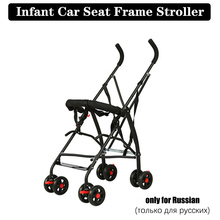 Infant Car Seat Frame Stroller (free shipping)
