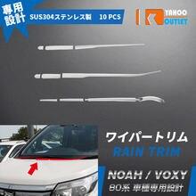 10 шт автомобильные наклейки Стайлинг для toyota noah/voxy 80