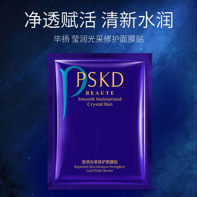 shell protein facial mask Hyaluronic Acid face mask beauty Anti-Aging korean mask 1