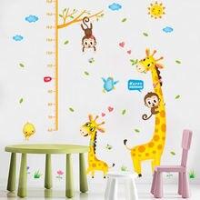 Наклейка на стену с изображением животного из мультфильма «высота»
