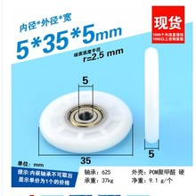 Wheel-625zz Pulley Rolling-Guide-Wheel Plastic Bearing Nylon Polyoxymethylene 5--35--5