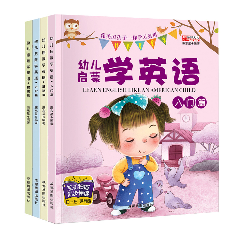 4 Volumes / Sets Of Children's Early Education Puzzle Enlightenment English Exercise Book Has Sound Picture Book Children's Toys
