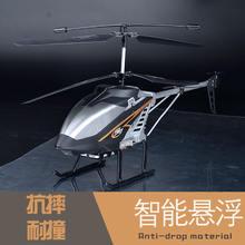 Вертолет с дистанционным управлением 35 через большой самолет
