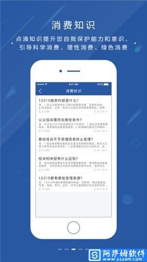 北京消费投诉