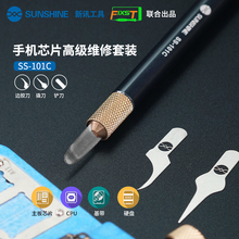 Sunshine SS 101C glue remover knife For mobile phone motherboard BGA IC Chip NAND pry edge glue remove cleaning blade tools