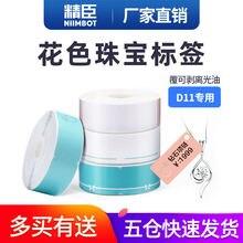 Fine chen d11/d61 бумажная этикетка для ювелирных изделий термобумага