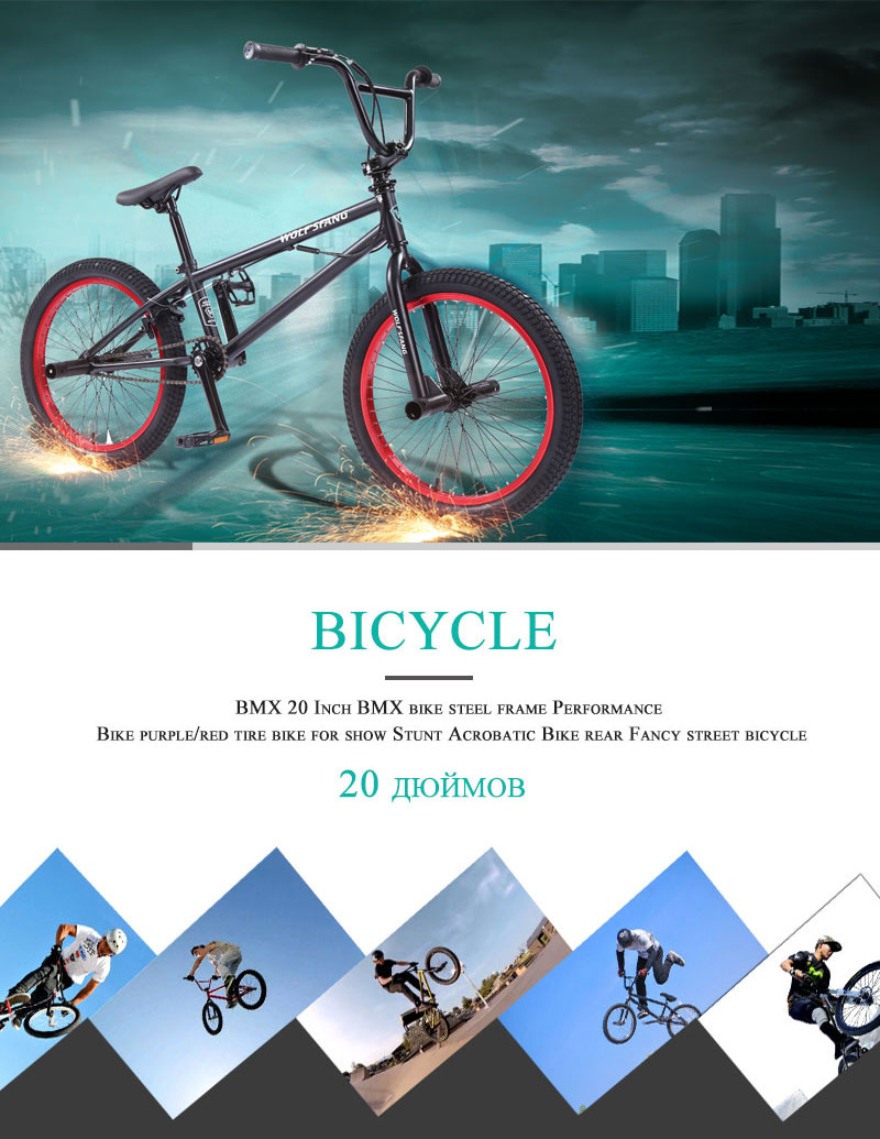 H4e14b649213a4b878e764bcdebae9c51U wolf's fang 20Inch BMX steel frame Performance Bike purple/red tire bike for show Stunt Acrobatic Bike rear Fancy street bicycle