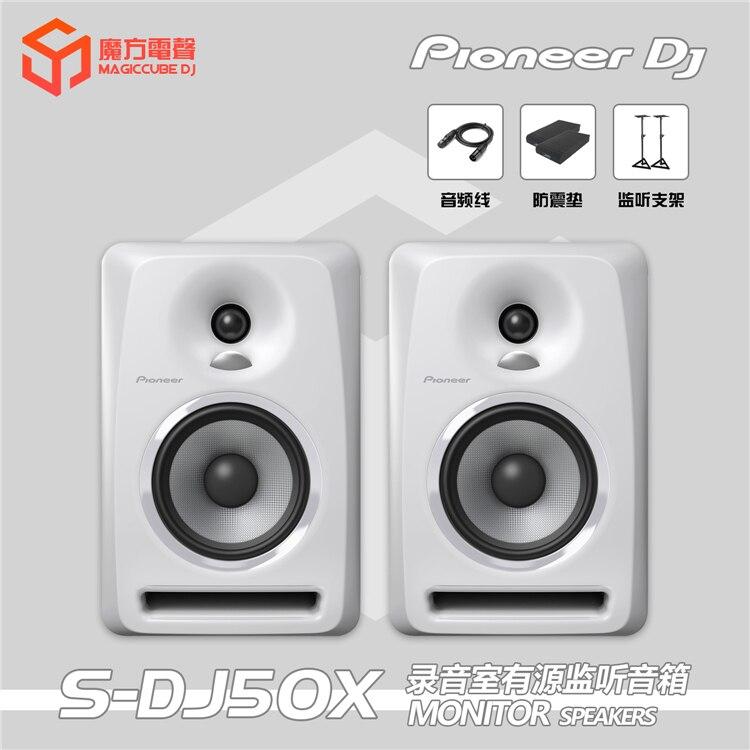 S-DJ50X 5-Inch 6-Inch 8-Inch Active DJ Monitor Loudspeaker Box Studio Audio White